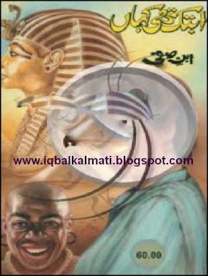 Ab Tak Thi Kahan by Ibne Safi Urdu Novel