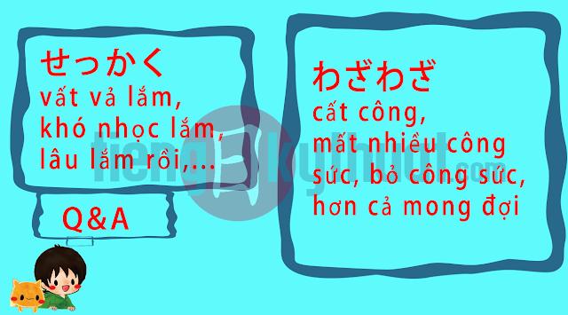 Phân biệt wazawaza わざわざ và sekkaku せっかく (bỏ công sức làm gì...)