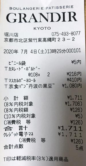 グランディール 堀川店 2020/7/4 のレシート