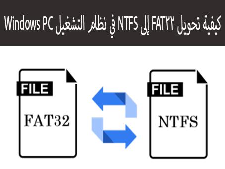 كيفية تحويل FAT32 إلى NTFS في نظام التشغيل Windows PC