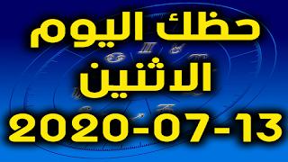 حظك اليوم الاثنين 13-07-2020 -Daily Horoscope