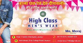 *Ad : डाला छठ एवं देव दीपावली की शुभकामनाएं : High Class Mens Wear Olandganj Jaunpur  Mohd. Meraj Mo 8577913270, 9305861875*