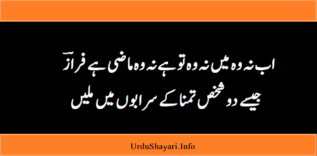 best ahmad faraz poetry - ahmad faraz shayari 2 lines images