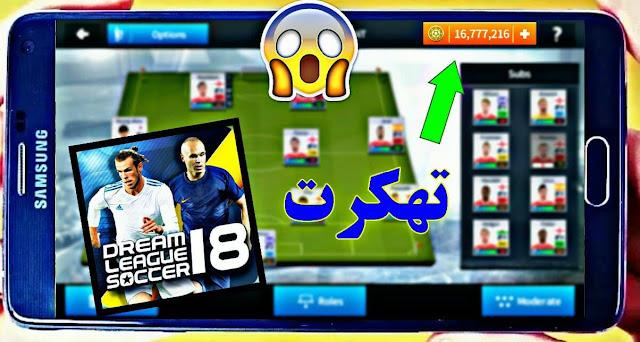 تحميل لعبة Dream League Soccer 2018 مهكرة للاندرويد اونلاين (اخر اصدار)