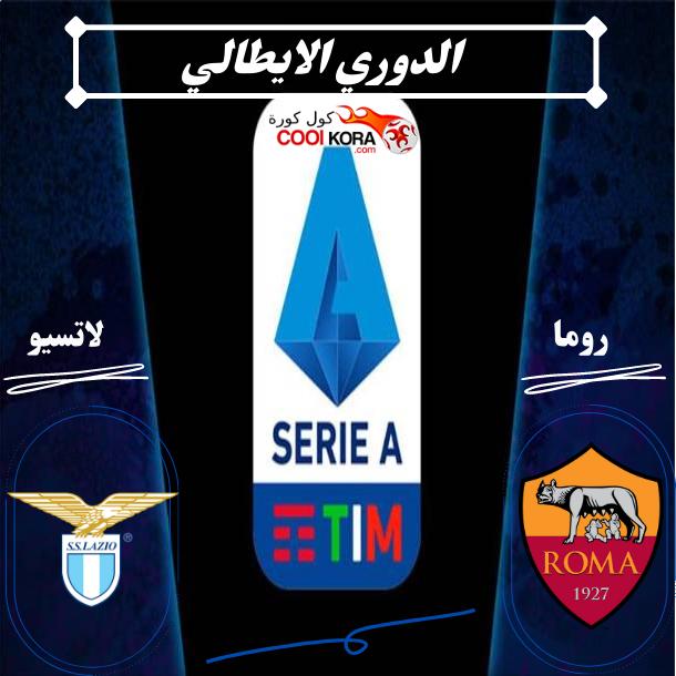 موعد مباراة روما و لاتسيو الدوري الايطالي والقنوات الناقلة