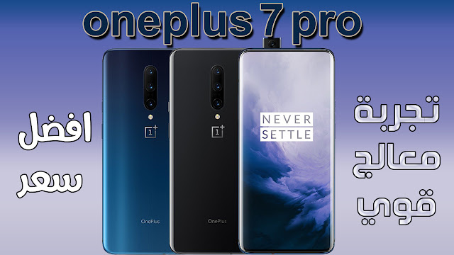 اعلان سعر ومواصفات موبايل oneplus 7 pro - ون بلس 7 برو