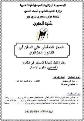 مذكرة ماستر : الحجز التحفظي على السفن في القانون الجزائري PDF