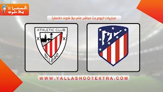 مباراة اتليتكو مدريد ضد اتليتك بلباو 25-04-2021 في الدوري الاسباني