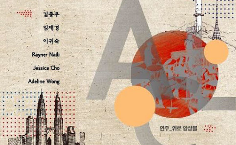 MCC composers 'Wave from Seoul' in joint virtual concert in Nov 2020
