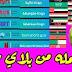 حمله من بلاي ستور و استمتع بمشاهده القنوات مجانا بآخر تحديث 14/06/2020
