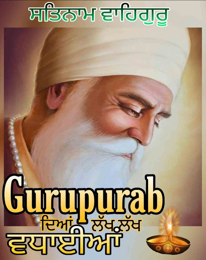 551th Guru nanak birthday gurpurab wishes images greetings 2020