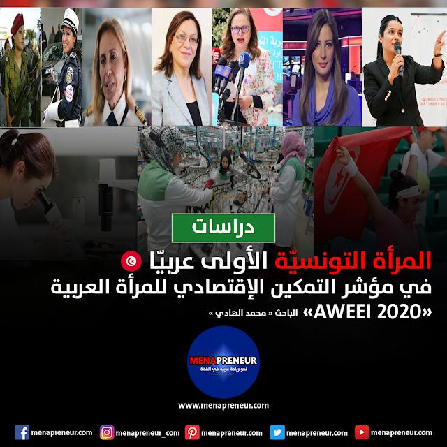 التمكين الإقتصادي للمرأة العربية