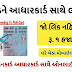 How To Check Adhar card and pan card Linked & successfully