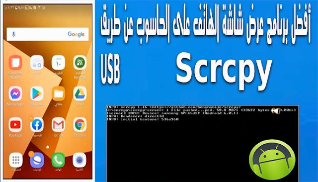 افضل برنامج مجانى scrcpy لعرض شاشة الهاتف علي الكمبيوتر