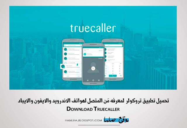 تنزيل تطبيق تروكولر Download Truecalle 2020 لمعرفه مَن المتصل لهواتف الاندرويد والايفون والايباد