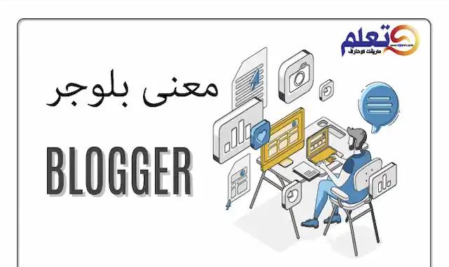 معنى بلوجر Blogger ( شرح مفهوم التدوين مع افضل الطرق للاستفادة من منصة بلوجر),بلوجر,مدونة بلوجر,شو معنى بلوجر,انشاء مدونة بلوجر,الربح من بلوجر,شرح بلوجر,طريقة الربح من بلوجر, بلوجر,شرح انشاء مدونة بلوجر,معنى,ماهو بلوجر,دورة بلوجر,ما هي بلوجر,بلوجر 2021,فاشون بلوجر,شرح ماهو بلوجر,تقسيمات بلوجر,الفاشون بلوجر,طريقة انشاء مدونة بلوجر خطوة بخطوة,عمل مدونة بلوجر,دورة بلوجر 2021,تركيب قالب بلوجر,دوره اتقان بلوجر,بلوجر للمبتدئين,ما معني التخطيط فى مدونة بلوجر,ارباح مدونة بلوجر,تخطيط مدونة بلوجر