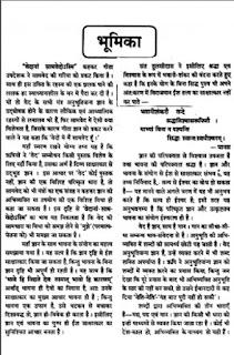 Download Saam Ved In Hindi In Pdf | सम्पूर्ण साम वेद  हिंदी में