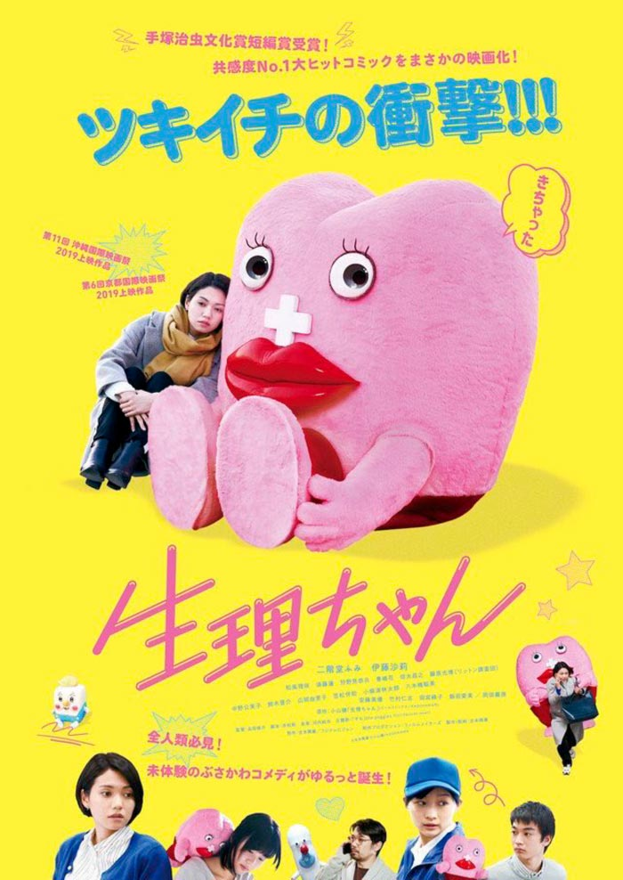 Little Miss P (Seiri-chan) live-action