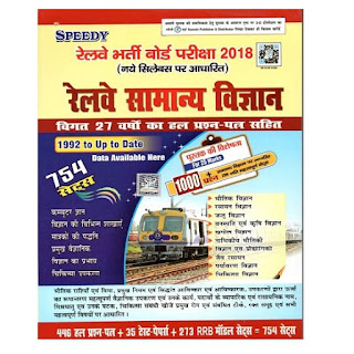 Speedy Railway Samanya Vigyan 754 Sets