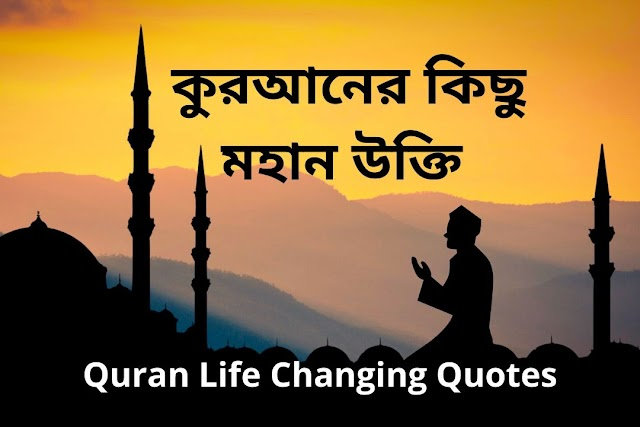 30+ Life Changing Quotes (কুরআন সম্পর্কীয় উক্তি) Quran Quotes About Life in Bengali