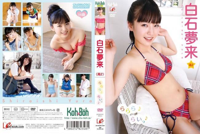EICKB-041 Yura Shiraishi 白石夢来 ららら♪らいっ♪