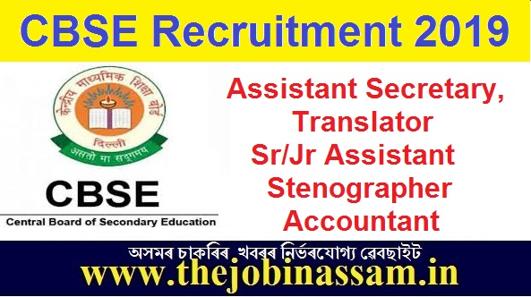 Central Board of Secondary Education (CBSE) Recruitment 2019