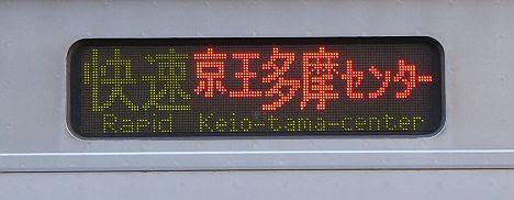 京王電鉄 快速 京王多摩センター行き 都営10-000形370F側面