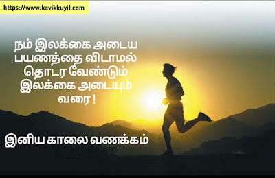 good morning in tamil kavithai