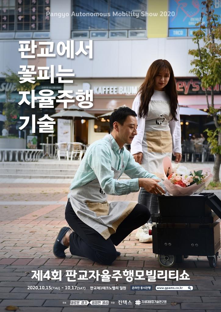 '제4회 판교자율주행모빌리티쇼' 10월15~17일 개막