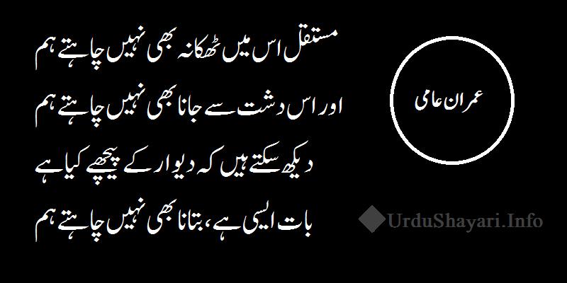 Mustaqil Es Mie Thikana Bhi Nahi urdu shayari image-4 line poetry by imran aami