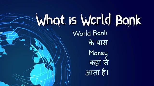 World Bank क्या है | World Bank के पास पैसा कहां से आता है।