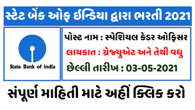 State Bank of India (SBI) Recruitment 2021