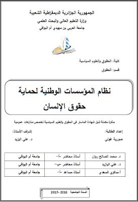 مذكرة ماستر: نظام المؤسسات الوطنية لحماية حقوق الإنسان PDF