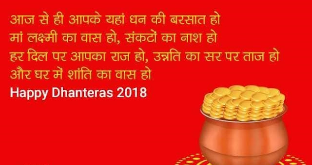 status,happy dhanteras 2018 wishes,dhanteras whatsapp status,happy dhanteras status,happy diwali,happy dhanteras video,dhanteras 2018 status,happy dhanterash,dhanteras video,happy dhanteras rangoli,dhanteras wishes,dhanteras ke totke,dhanteras whatsapp status 2018,dhanteras video status,happy dhanteras wishes 2018