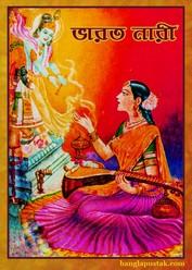 ভারত নারী - বাংলা বই