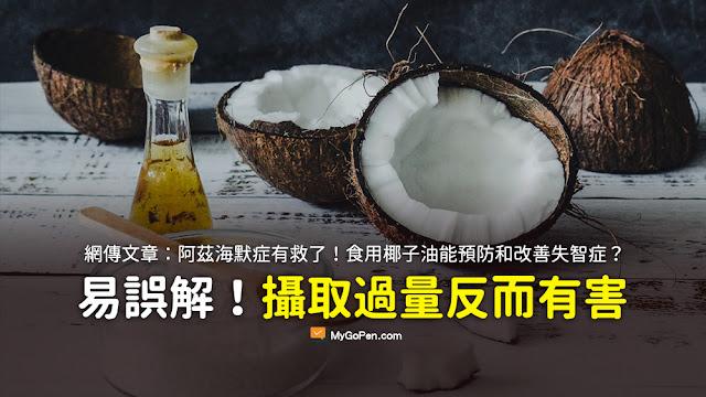 阿茲海默症 椰子油 預防 改善 失智症 謠言