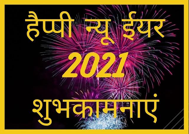 हैप्पी न्यू ईयर 2021 शुभकामनाएं हिंदी में || Happy New Year 2021 Wishes in Hindi