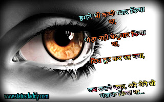 sad,shayari,image,love