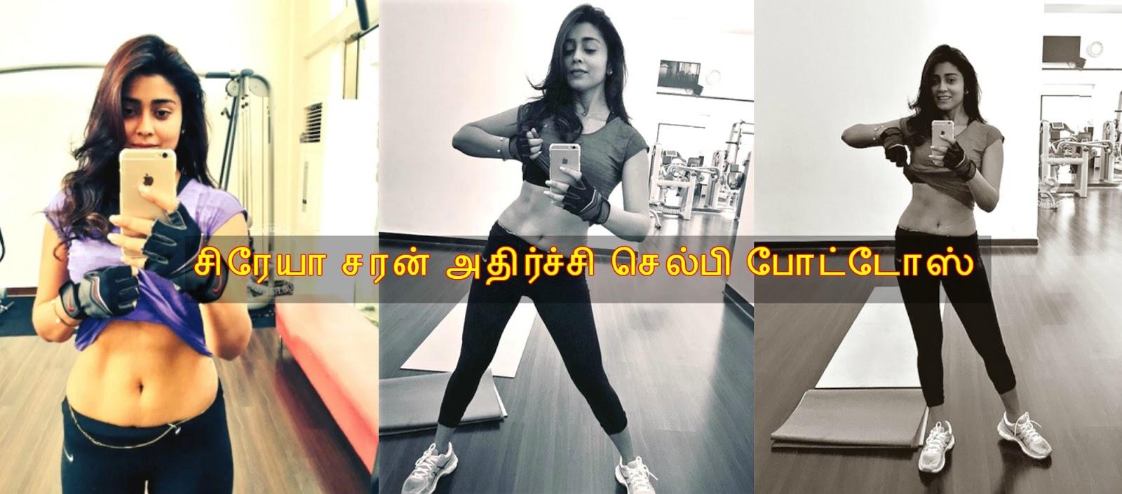 Shriya Saran Gym: Shriya Saran Actress Shocking Hot Selfie
