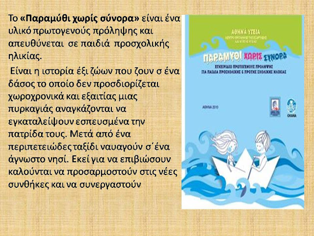 """Εκπαιδευτικό Σεμινάριο """"Το παραμύθι χωρίς σύνορα"""" από το Κέντρο Πρόληψης Αργολίδας «Ελπίδα Ζωής»"""