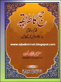 Method of Performing Hajj (Pilgrimage) Step by Step Guide
