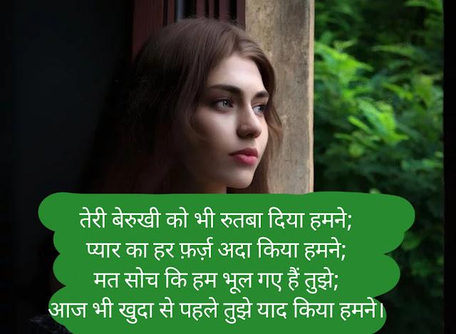 Shayari yaadein