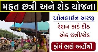 Ikhedut.gujarat.gov.in portal પરથી અરજી કરો