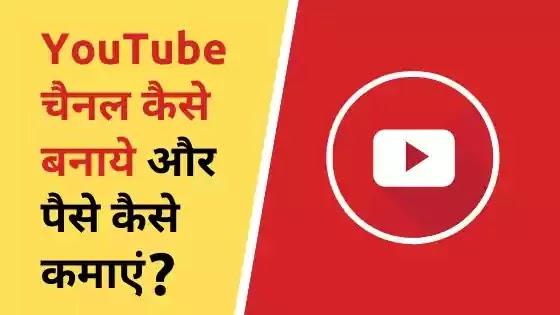 youtube par apna channel kaise banaye aur paise kaise kamaye