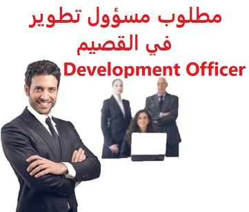 وظائف السعودية مطلوب مسؤول تطوير في القصيم Development Officer