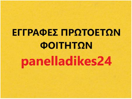 panelladikes24 - ΠΑΝΕΛΛΑΔΙΚΕΣ ΕΞΕΤΑΣΕΙΣ: Ξεκίνησαν οι ηλεκτρονικές εγγραφές  των πρωτοετών φοιτητών έτους 2019 - Όλες οι απαραίτητες πληροφορίες