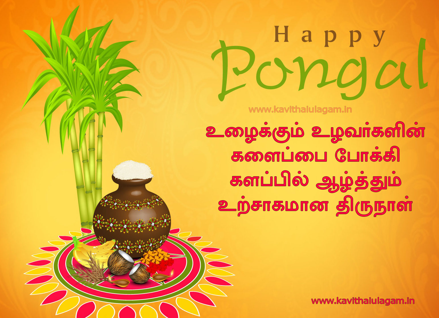 Pongal wishes in tamil 2018 kavithaigal ulagam kavithaigal ulagam pongal wishes in tamil 2018 kavithaigal ulagam m4hsunfo Image collections