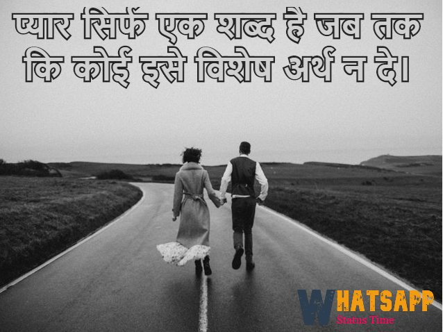 Best Love Status In Hindi For Girlfriend