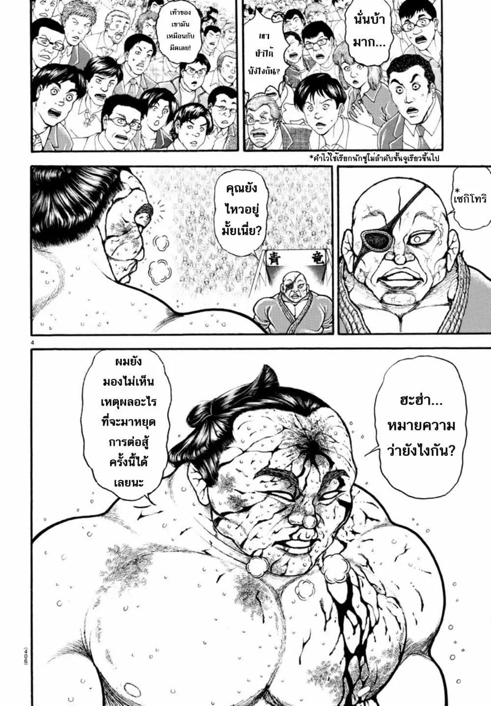 อ่านการ์ตูน Baki Dou II ตอนที่ 63 หน้าที่ 5