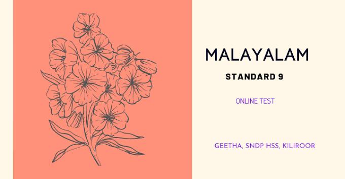 STANDARD 9  MALAYALAM II - ONLINE TEST | ഹരിതമോഹനം